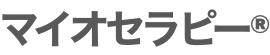 日本マイオセラピー協会HP